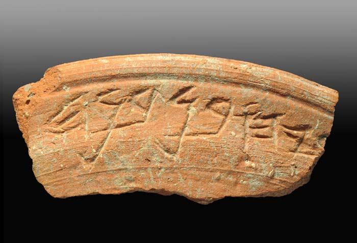 "Fragment keramičke posude iz kraja perioda Prvog hrama s natpisom ""ryhu bn bnh"". Foto: Clara Amit. Ustupio: Israel Antiquities Authority."